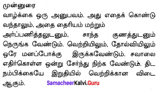 10th English Life Poem Question Answer Samacheer Kalvi