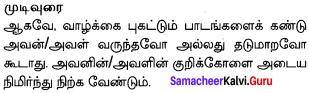 10th Life Poem Appreciation Questions Samacheer Kalvi