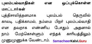 Samacheer Kalvi 10th English Solutions Poem Chapter 2 The Grumble Family 10