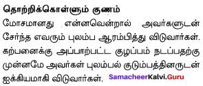Samacheer Kalvi 10th English Solutions Poem Chapter 2 The Grumble Family 11
