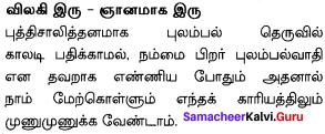 Samacheer Kalvi 10th English Solutions Poem Chapter 2 The Grumble Family 12