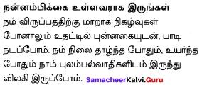 Samacheer Kalvi 10th English Solutions Poem Chapter 2 The Grumble Family 13