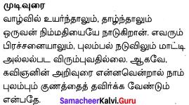 Samacheer Kalvi 10th English Solutions Poem Chapter 2 The Grumble Family 14