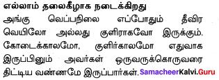 Samacheer Kalvi 10th English Solutions Poem Chapter 2 The Grumble Family 7