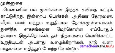 I Am Every Woman Poem Summary In Kannada Samacheer Kalvi 10th