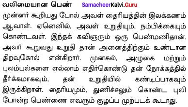 Samacheer Kalvi 10th English Solutions Poem Chapter 3 I am Every Woman 9