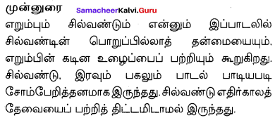 Compare And Contrast The Attitude Of The Ant And The Cricket Samacheer Kalvi 10th English