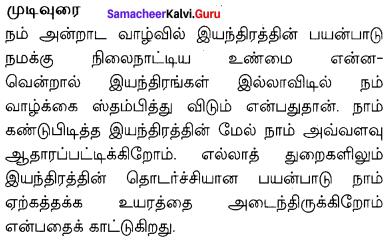 10th English Poem Figures Of Speech Samacheer Kalvi