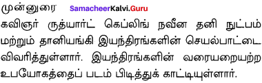 The Secret Of The Machines Poem Questions And Answers Samacheer Kalvi Class 10