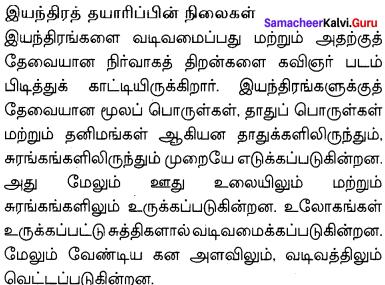 10th English Unit 5 Poem Samacheer Kalvi