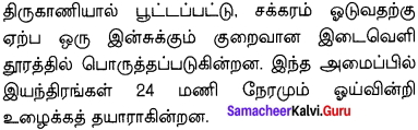 The Secret Of Machines Questions And Answers Samacheer Kalvi Class 10