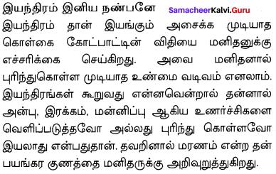 The Secret Of The Machines Poem Pdf Samacheer Kalvi Class 10