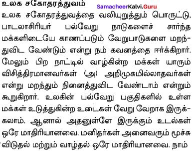 No Men Are Foreign Figures Of Speech Samacheer Kalvi