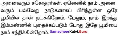 10th English Poem No Men Are Foreign Samacheer Kalvi