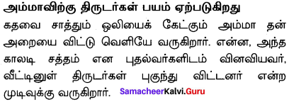 Summary Of The Night The Ghost Got In Samacheer Kalvi 10th English