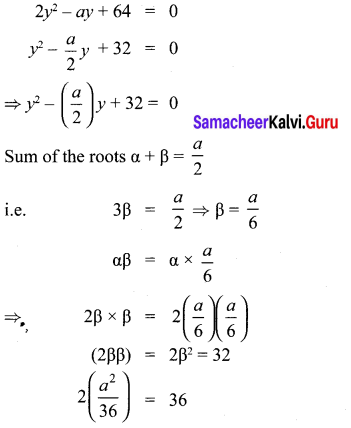 Samacheer Kalvi 10th Guide Maths Algebra