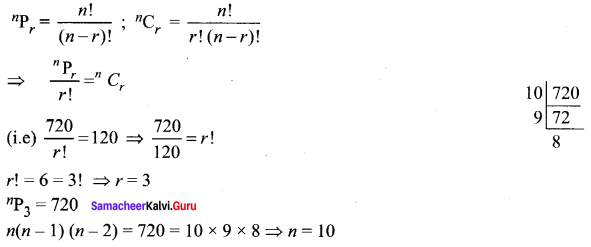 Samacheer Kalvi 11th Maths Solutions Chapter 4 Combinatorics and Mathematical Induction Ex 4.3 3