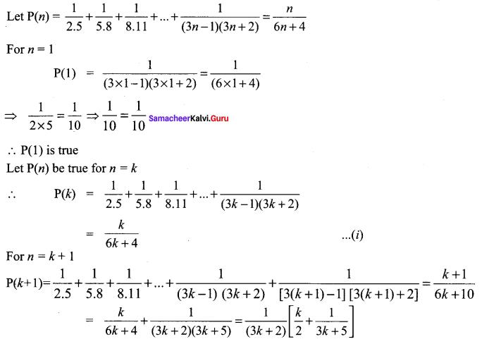 Samacheer Kalvi 11th Maths Solutions Chapter 4 Combinatorics and Mathematical Induction Ex 4.4 20