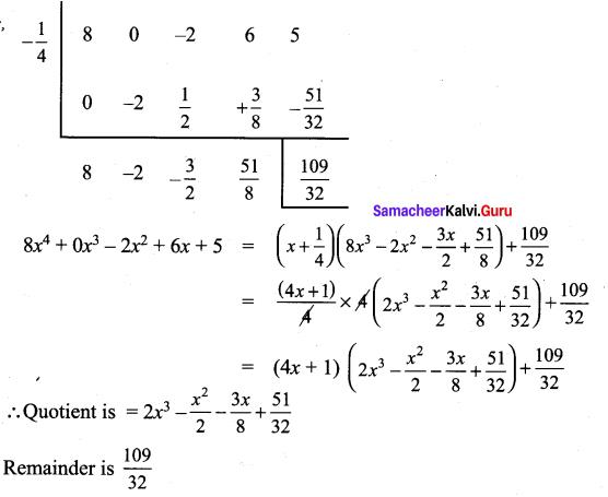 Kalvi Guru 9th Maths Samacheer Kalvi Chapter 3