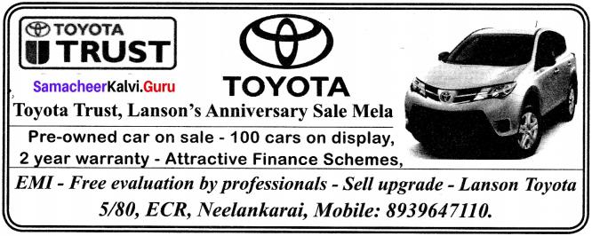 Samacheer Kalvi 10th English Advertisement Writing 2