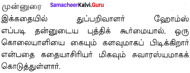 Samacheer Kalvi 10th English Solutions Prose Chapter 7 The Dying Detective 13