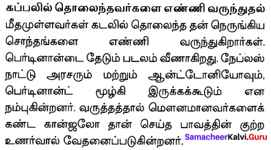 10th English The Tempest Summary Samacheer Kalvi 1