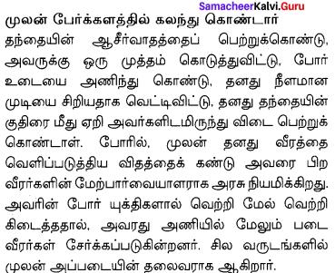 10th English Supplementary Story In Tamil Samacheer Kalvi Ch 3