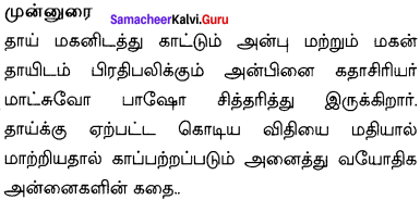 The Story Of The Aged Mother Question And Answer Samacheer Kalvi 10th