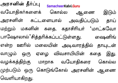 The Aged Mother Summary In English Samacheer Kalvi 10th