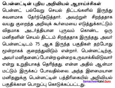 A Day In 2889 Of An American Journalist Summary In Tamil Samacheer Kalvi