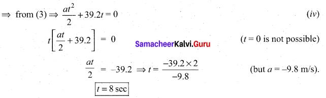 Samacheer Kalvi 11th Maths Solutions Chapter 11 Integral Calculus Ex 11.4 2