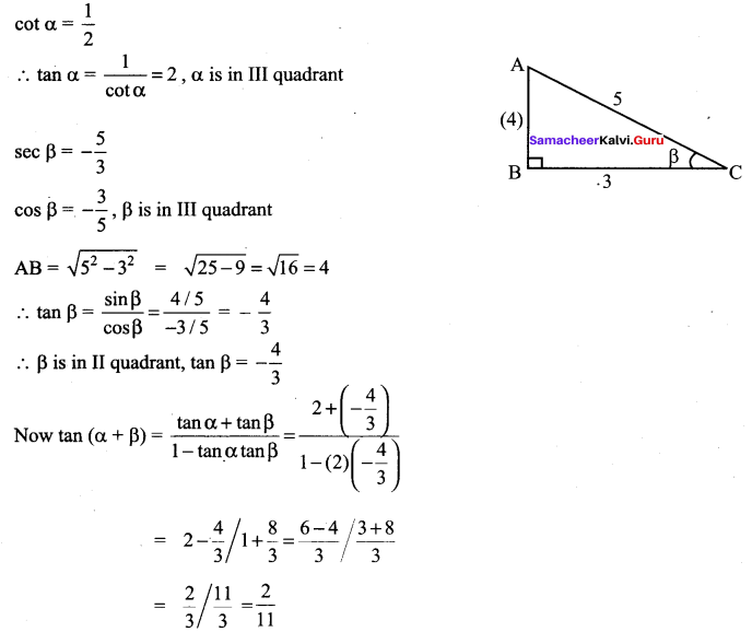 Samacheer Kalvi 11th Maths Solutions Chapter 3 Trigonometry Ex 3.4 81