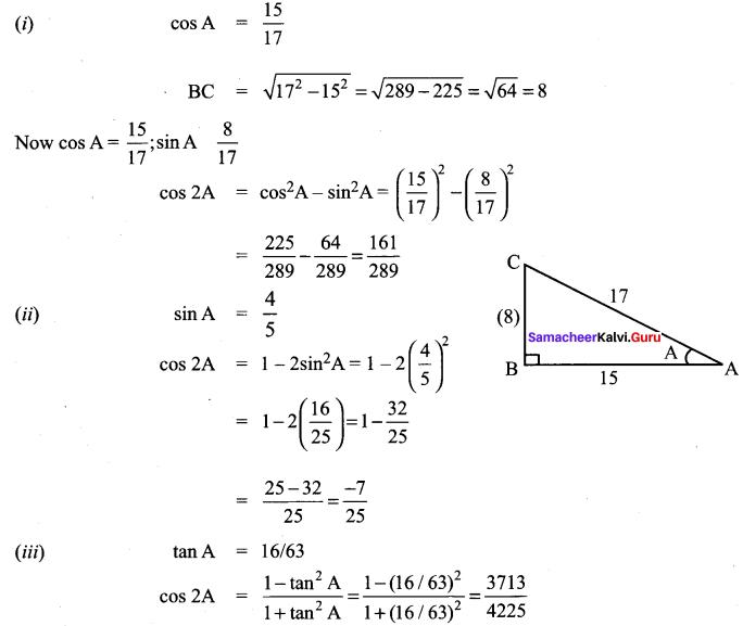 Samacheer Kalvi 11th Maths Solutions Chapter 3 Trigonometry Ex 3.5 2