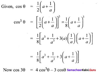 Samacheer Kalvi 11th Maths Solutions Chapter 3 Trigonometry Ex 3.5 7