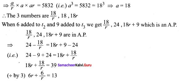 Samacheer Kalvi 11th Maths Solutions Chapter 5 Binomial