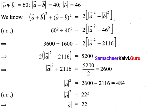 Samacheer Kalvi 11th Maths Solutions Chapter 8 Vector Algebra - I Ex 8.5 22