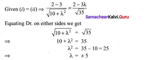 Samacheer Kalvi 11th Maths Solutions Chapter 8 Vector Algebra - I Ex 8.5 34