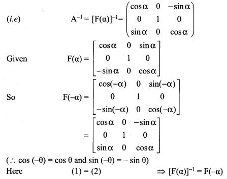 12th Maths Solution Book Samacheer Kalvi