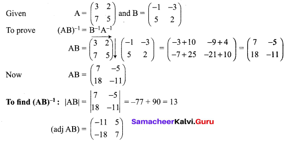 12th Samacheer Maths Solution