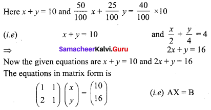 Samacheer Kalvi 12th Maths Solutions Chapter 1 Applications of Matrices and Determinants Ex 1.4 Q3