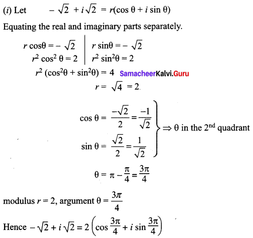 Samacheer Kalvi 12th Maths Solutions Chapter 2 Complex Numbers Ex 2.5 83