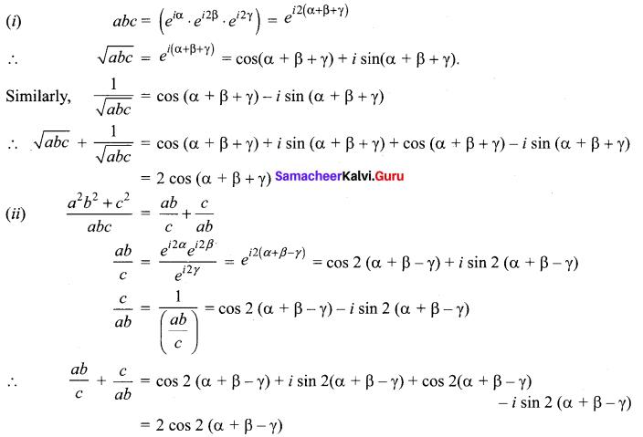 Samacheer Kalvi 12th Maths Solutions Chapter 2 Complex Numbers Ex 2.8 10