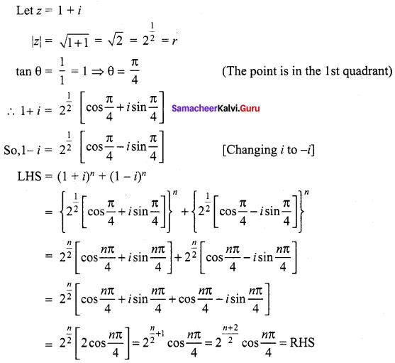 Samacheer Kalvi 12th Maths Solutions Chapter 2 Complex Numbers Ex 2.8 2