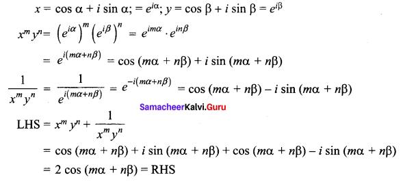 Samacheer Kalvi 12th Maths Solutions Chapter 2 Complex Numbers Ex 2.8 8