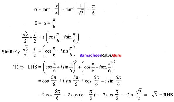 Samacheer Kalvi 12th Maths Solutions Chapter 2 Complex Numbers Ex 2.8 Q2.1