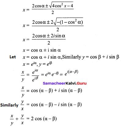 Samacheer Kalvi 12th Maths Solutions Chapter 2 Complex Numbers Ex 2.8 Q4.1