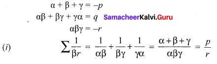 Samacheer Kalvi Class 12 Maths Solutions