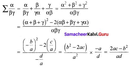 12th Maths 3.1 Samacheer Kalvi