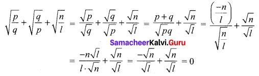 12th Maths 3rd Chapter Samacheer Kalvi