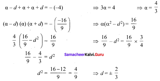 Samacheer Kalvi 12th Maths Solutions Chapter 3 Theory of Equations Ex 3.3 Q2